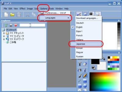 IcoFXの日本語化