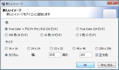 IcoFX カラーモードとサイズ選択