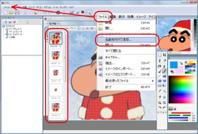 IcoFX インポートアイコン保存