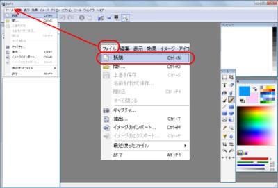 IcoFXアイコン新規作成