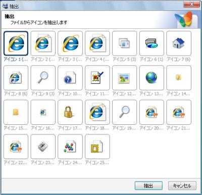 IcoFX抽出アイコンの選択