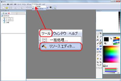 IcoFX アプリケーションアイコンの変更