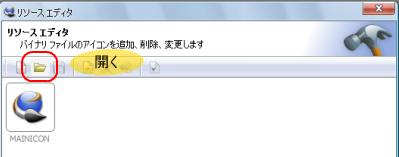 IcoFX アプリケーションアイコンの変更 ターゲット取得