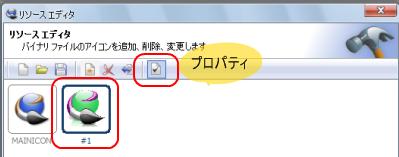 IcoFXアプリケーションアイコンの変更 追加アイコンのプロパティ