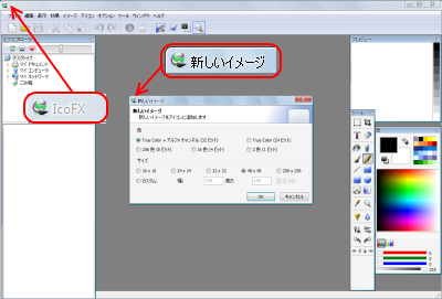 IcoFX アプリケーションアイコンの変更完了