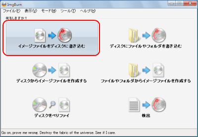 ISOイメージファイル 書き込み