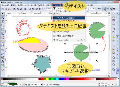Inkscape 使い方 テキスト配置