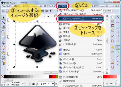 Inkscape 使い方 ビットマップトレース