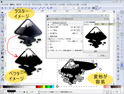 Inkscape 使い方 単一トレース