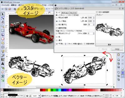 Inkscape 使い方 写真 単一トレース