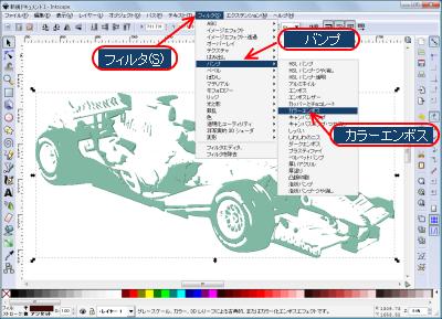 Inkscape 使い方 フィルタ カラーエンボス