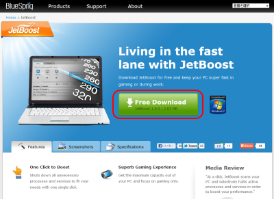 JetBoost ダウンロードページ