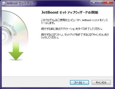 JetBoost インストール