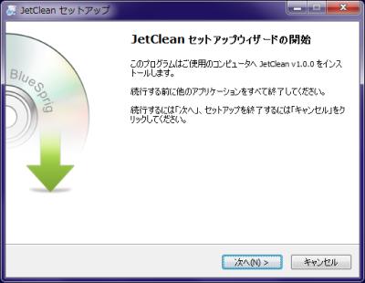 JetClean インストール