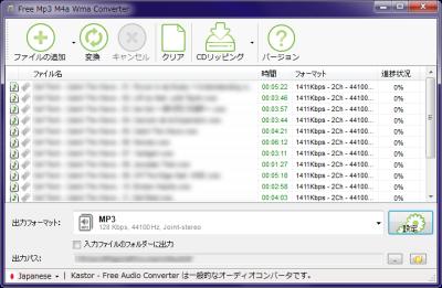 Kastor Free Mp3 M4a Wma Converter スクリーンショット