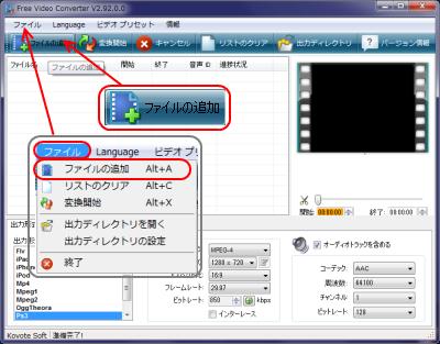 動画ファイルの取り込み
