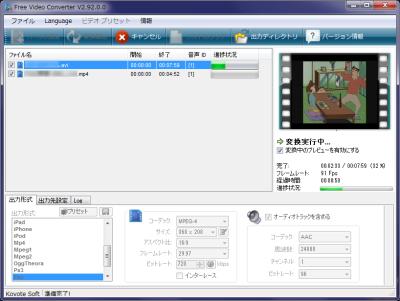ビデオファイルの変換 進捗状況