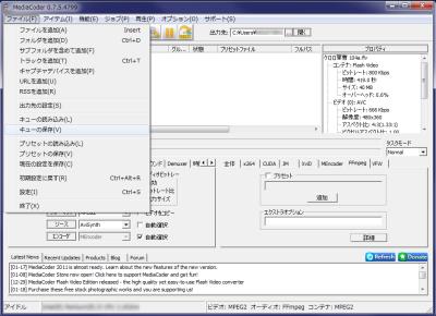 MediaCoder日本語化