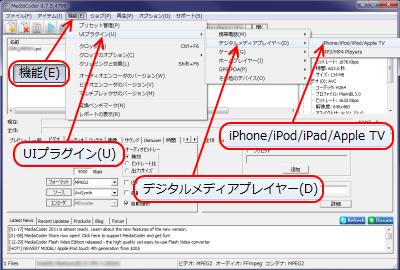iPhone、iPod、iPad、Apple TV 対応形式への変換