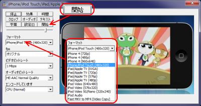 iPhone、iPod、iPad、Apple TV 対応形式への変換設定