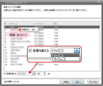 ディスク作成ウィザード3/4 【音楽 CD 作成 - 通常のプレイヤー用 - 】