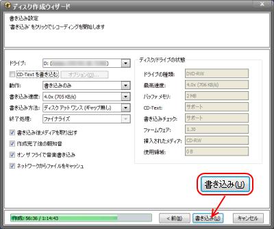 ディスク作成ウィザード3/4 【データ CD 作成 - MP3、WMA 等をサポートする CD/DVD プレイヤー用 - 】