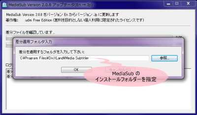 Media Subtitler 日本語化パッチ