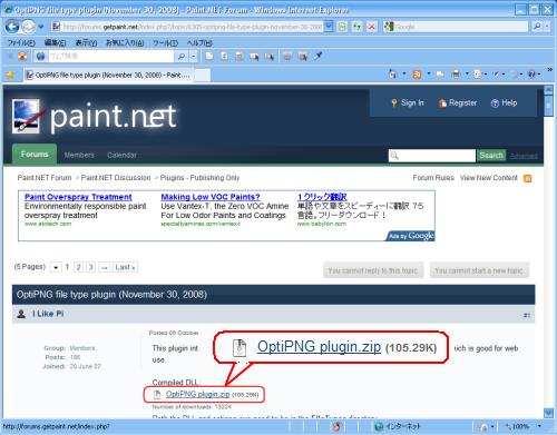 Paint.NET OptiPNG ダウンロードページ
