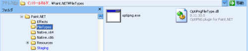 Paint.NET OptiPNG Setup