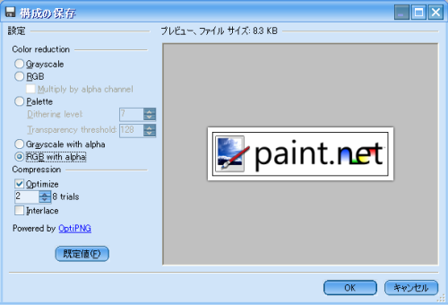 Paint.NET OptiPNG 構成の保存