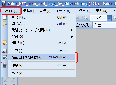 Paint.NET OptiPNG 名前を付けて保存
