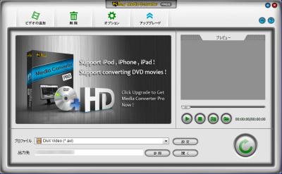PCHand Media Converter Free スクリーンショット