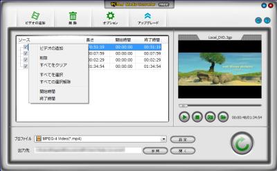 PCHand MediaConverter 日本語化実行後