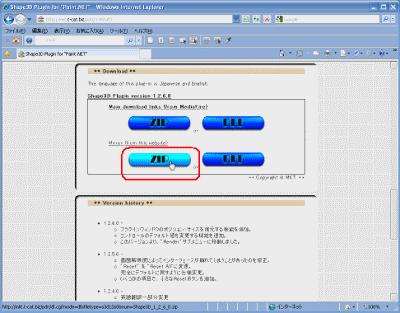 PaintNet Shape3 ダウンロードページ2/2
