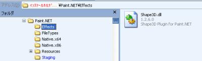 PaintNet Shape3.DLL セット