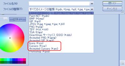 PaintNet ファイルの種類