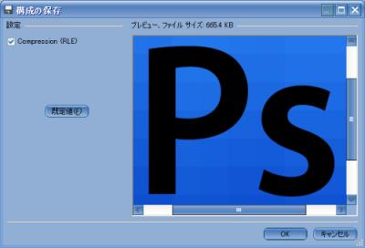 Paint.NET PSD構成の保存