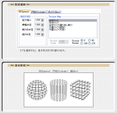 Paintnet3D基本形状