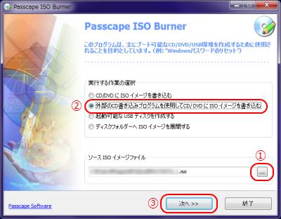 外部プログラムでCD/ DVD へ ISO イメージの書き込み