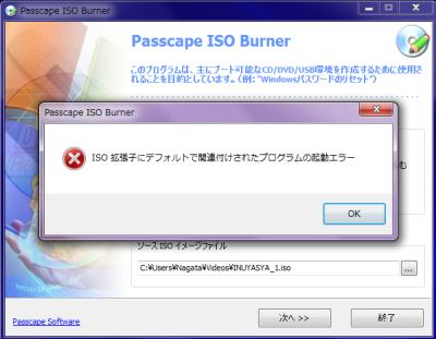 外部プログラムでCD/ DVD へ ISO イメージの書き込み プログラムエラー