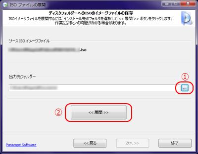 ディスクフォルダーへの ISO イメージ展開 設定