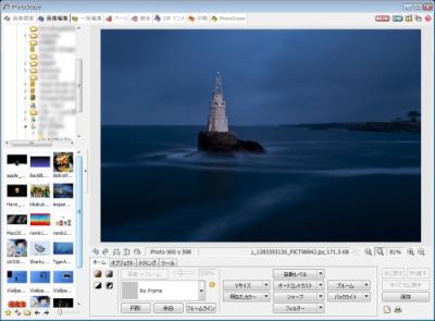 Photoscapeスクリーンショット