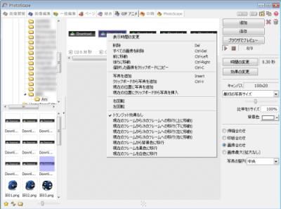 Photoscape GIFアニメーション フレーム別設定