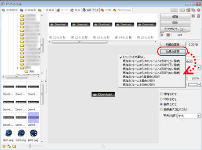 Photoscape GIFアニメーション 効果変更