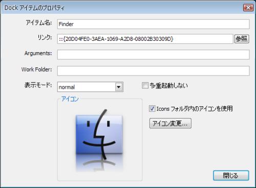 RK Launcher Dockアイテムの設定画面