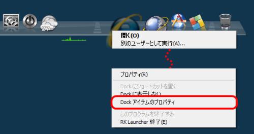 RK Launcher 追加アイテム編集起動