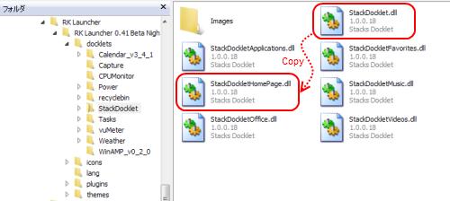 Stacks Docklet Dll 複写登録