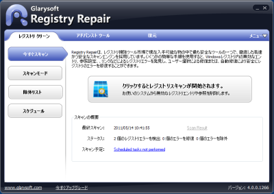 Glarysoft Registry Repair スクリーンショット