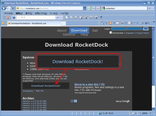 RocketDockダウンロード