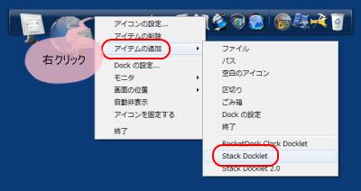 Stacks Dockletの設定